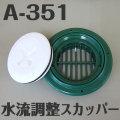 イケダ式 水流調整スカッパー A-351 (タテ目) 【イケダ商会】