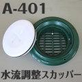 イケダ式 水流調整スカッパー A-401 (タテ目) 【イケダ商会】
