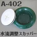 イケダ式 水流調整スカッパー A-402 (マス目) 【イケダ商会】