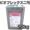 ビオフレックス 二号塗料 A/F 20kg 赤錆 【日本ペイント・ニッペ】
