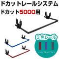 BMO ドカットレールシステム5000 (レッド/ブルー/ブラック) [BM-DR5000-(R/B/BK)]