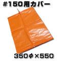 スチロバール用カバー オレンジフロート用 #150用