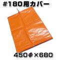 スチロバール用カバー オレンジフロート用 #180用