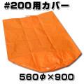 スチロバール用カバー オレンジフロート用 #200用