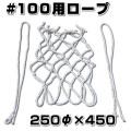 網掛けロープ スチロバール用 #100