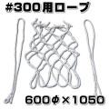 網掛けロープ スチロバール用 #300