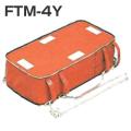 東洋物産 救命浮器 FTM-4Y