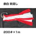 旗 吹流し 200φ×1000 赤白 伴天