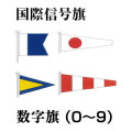 国際信号旗 数字旗