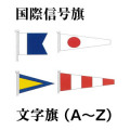 国際信号旗 文字旗