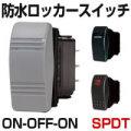 防水ロッカースイッチ ON - OFF - ON 航海灯・停泊灯用 SPDT 【BLUE SEA】
