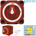 BLUE SEA ミニシリーズ バッテリースイッチ 2ポジション