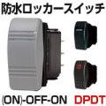 防水ロッカースイッチ (ON) - OFF - ON ダブルワイパー用 DPDT 【BLUE SEA】