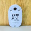 プラ滑車 P-3