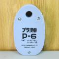 プラ滑車 P-6
