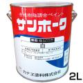 サンホーク 2L 合成樹脂調合ペイント 【カナエ塗料】