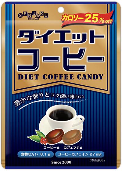 ダイエットコーヒ