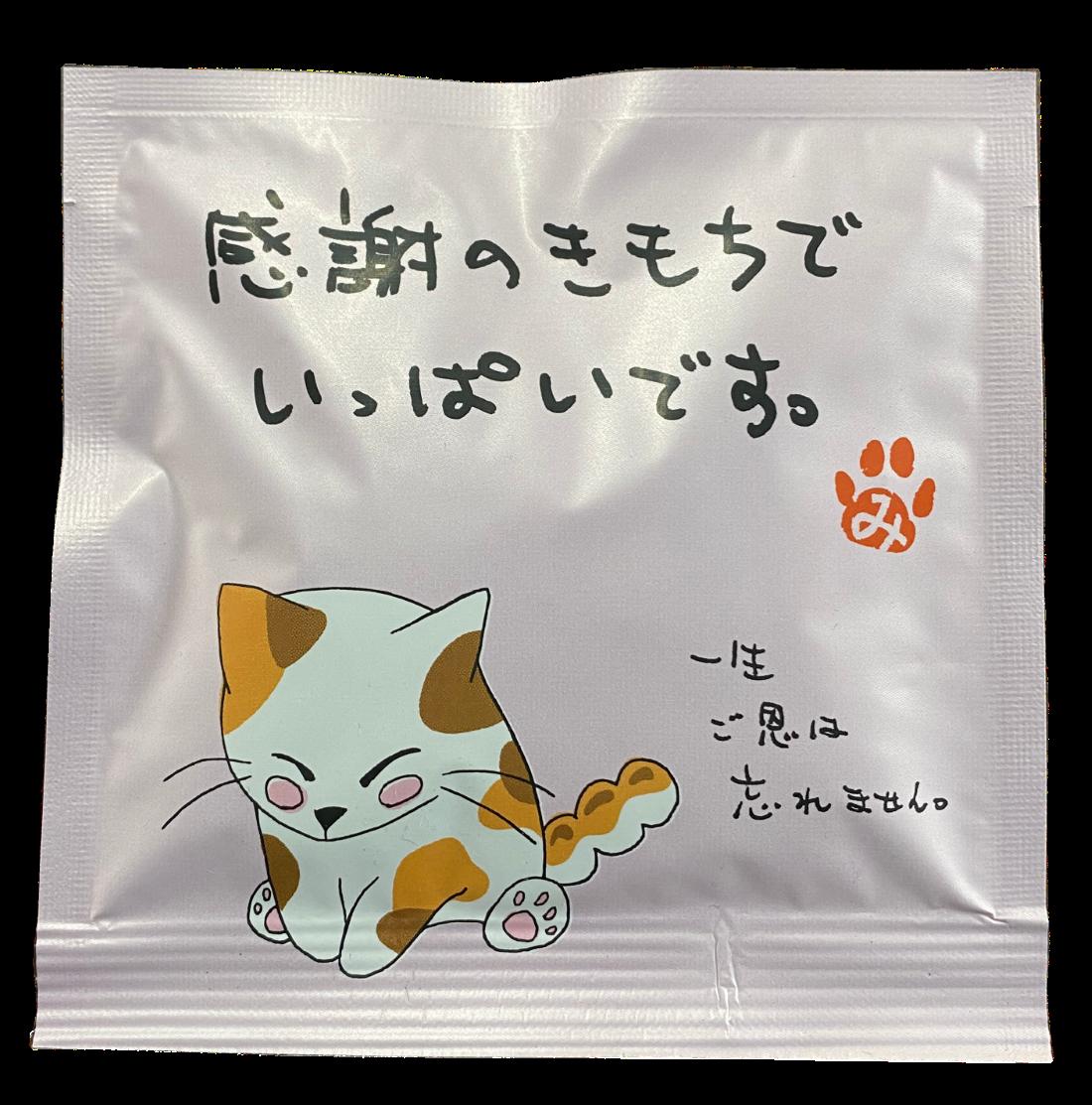 """【可愛い猫柄】メッセージ付きティーバッグ""""感謝の気持ちでいっぱいです。"""""""