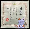"""【可愛い猫柄】メッセージ付きティーバッグ""""感謝状"""""""
