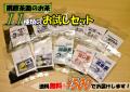 【送料無料】扇原茶園のお茶を500円でまるっとお試し♪11種類のお試しセット