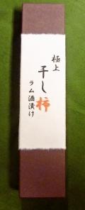 ラム酒漬けギフト-1