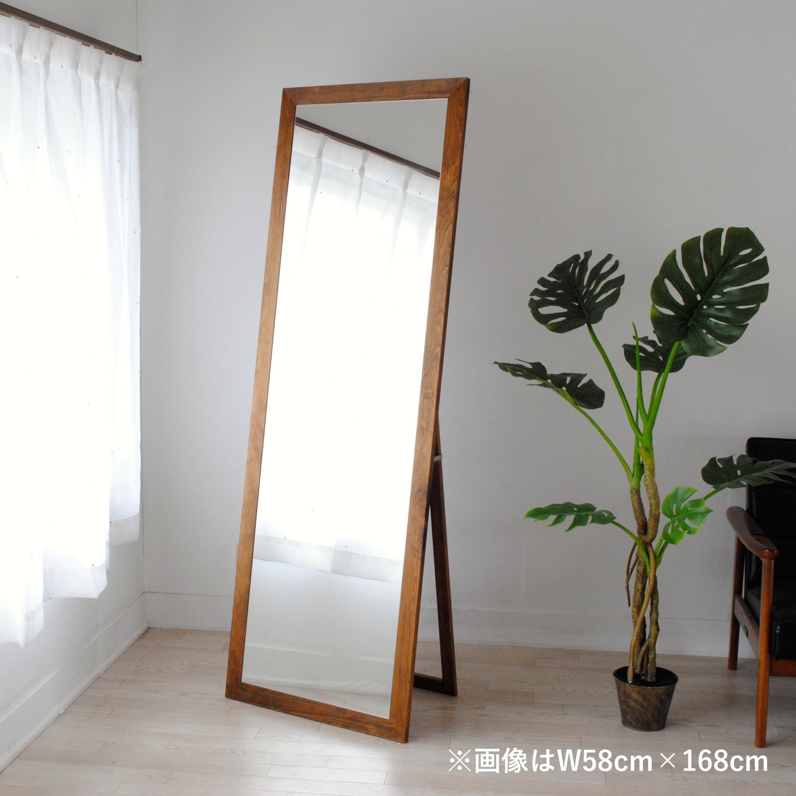 レオン スタンドミラー 全身 鏡 姿見 天然木 日本製 W580×1680
