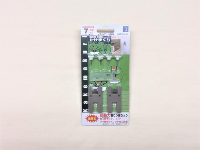 【壁面用フック】 ハイパーフック かけまくり 石膏ボード用 メタルフックWH 2フック入り HHT26M-S2 東洋工芸