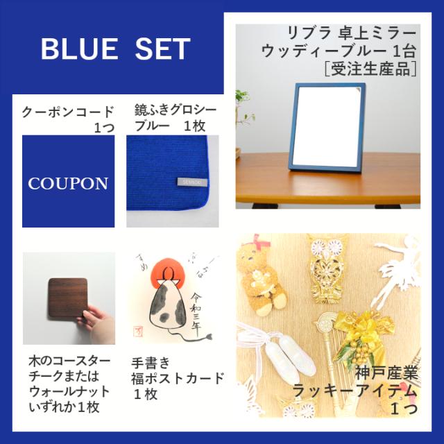 センノキ鏡おしゃれ青オーダーミラー福袋ブルー日本製