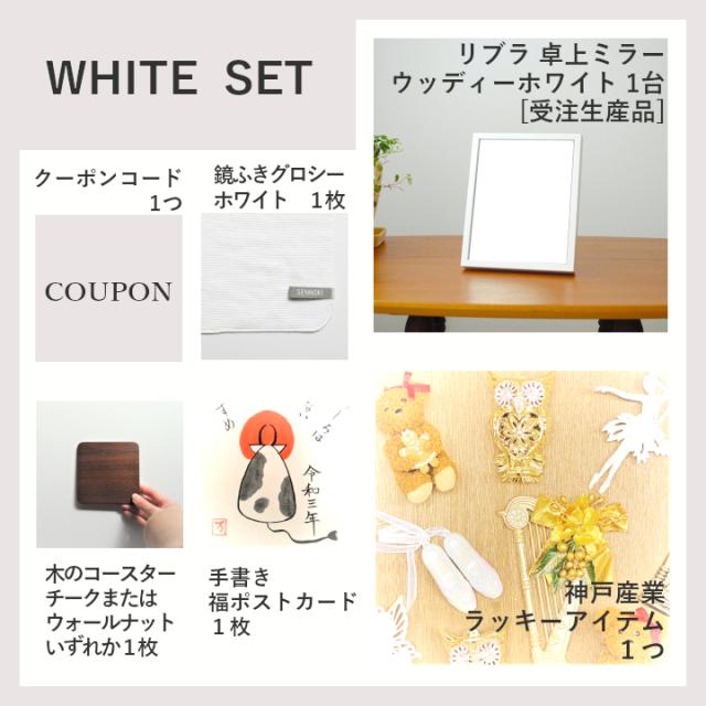 センノキ鏡おしゃれ青オーダーミラー福袋ホワイト日本製