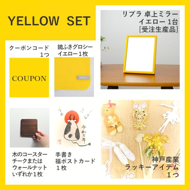 センノキ鏡おしゃれ黄色オーダーミラー福袋イエロー日本製
