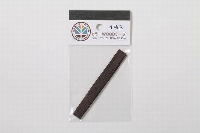 カラーWOODテープ ブラック