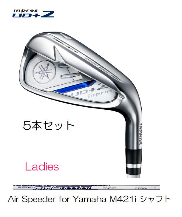 レディス ヤマハ インプレス UD+2 アイアン5本セット [Air Speeder for Yamaha M421i フレックス:A ] YAMAHA inpres