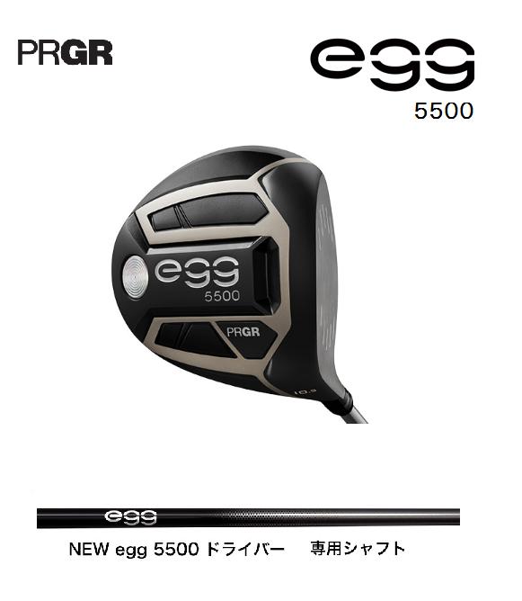 プロギア egg 5500 ドライバー [egg 5500 ドライバー [専用シャフト ロフト:10.5] PRGR