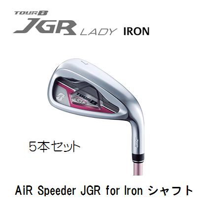 レディス ブリヂストン TOUR B JGR ピンク アイアン5本セット  [AiR Speeder JGR for Iron] 特注スペック