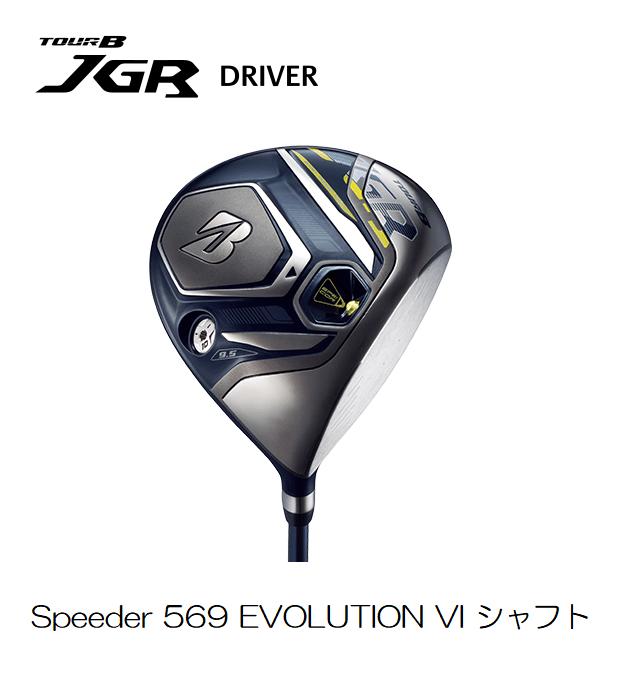 ブリヂストン TOUR B JGR ドライバー 2019年モデル [Speeder 569 EVOLUTION VI]
