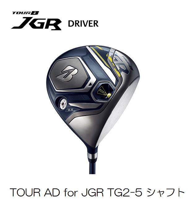 ブリヂストン TOUR B JGR ドライバー 2019年モデル [TOUR AD for JGR TG2-5]