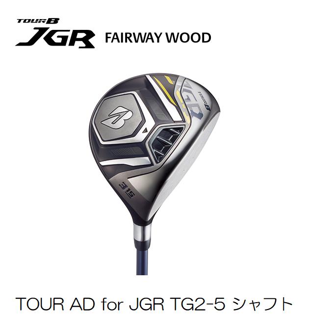 ブリヂストン TOUR B JGR フェアウェイウッド 2019年モデル [TOUR AD for JGR TG2-5 フレックス:S ] 通常スペック