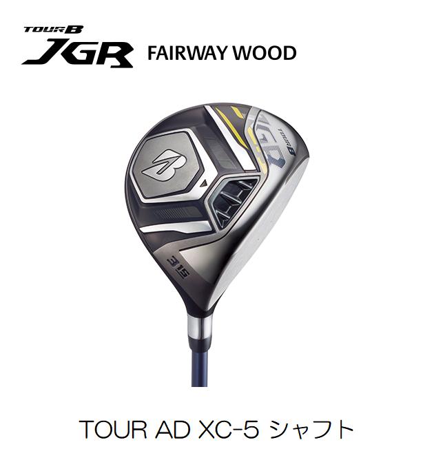 ブリヂストン TOUR B JGR フェアウェイウッド 2019年モデル [TOUR AD XC-5 フレックス:S ] 通常スペック