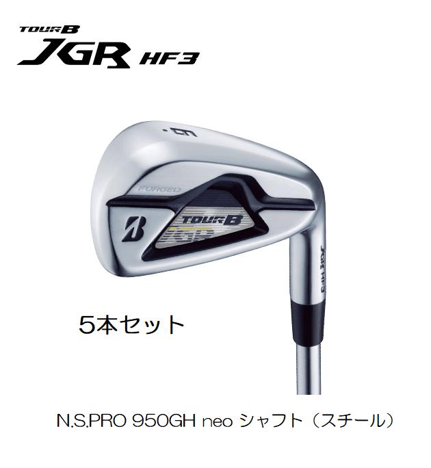 ブリヂストン JGR HF3 アイアン5本セット N.S.PRO 950GH neo シャフト(スチール)