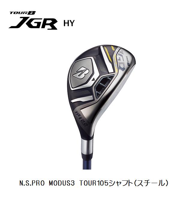 ブリヂストン TOUR B JGR HY ユーティリティ 2019年モデル [N.S.PRO MODUS3 TOUR105 ]