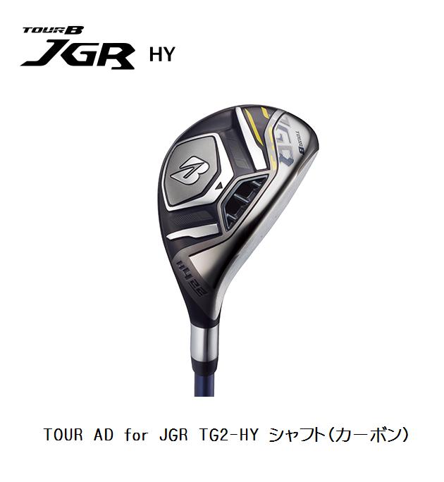 ブリヂストン TOUR B JGR HY ユーティリティ 2019年モデル [TOUR AD for JGR TG2-HY フレックス:S ] 通常スペック