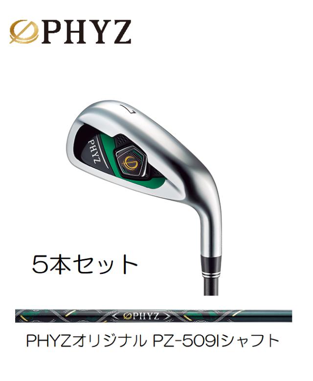 ブリヂストン PHYZ アイアン5本セット  [PZ-509I フレックス:R]
