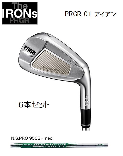 プロギア PRGR 01 アイアン 6本セット [NS PRO 950GH neo] 特注スペック