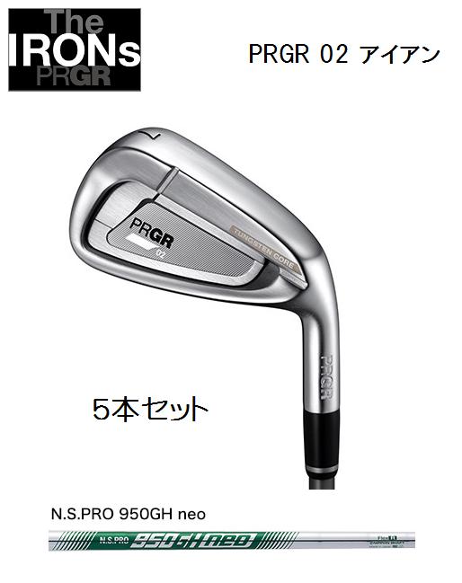 プロギア PRGR 02 アイアン 5本セット [NS PRO 950GH neo] 特注スペック