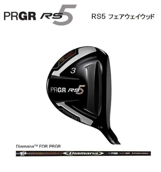 プロギア RS5  フェアウェイウッド [Diamana FOR PRGR フレックス:S]
