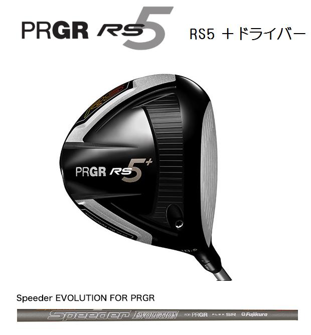 プロギア RS5 + ドライバー [Speeder EVOLUTION FOR PRGR]