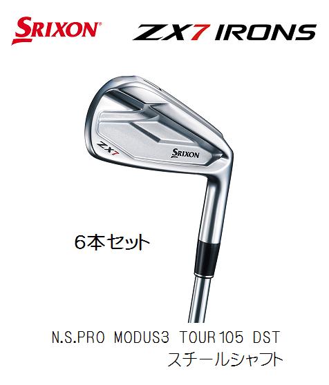 ダンロップ スリクソン ZX7 アイアン6本セット N.S.PRO MODUS3 TOUR105DST スチールシャフト