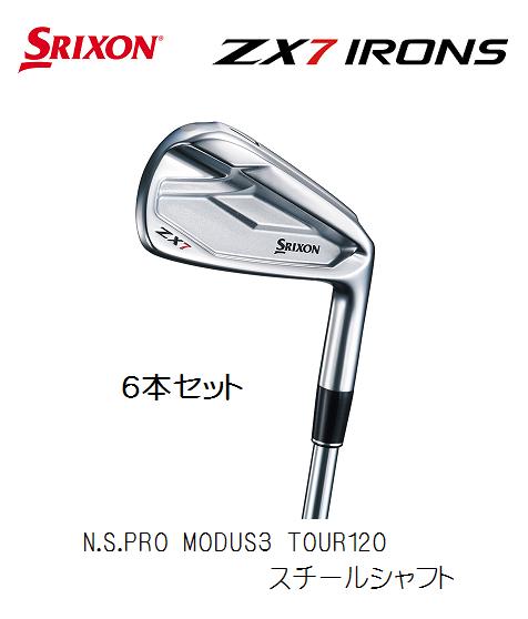 ダンロップ スリクソン ZX7 アイアン6本セット N.S.PRO MODUS3 TOUR120 スチールシャフト