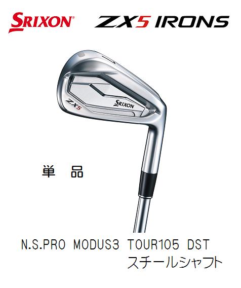 ダンロップ スリクソン ZX5 アイアン単品 N.S.PRO MODUS3 TOUR105 DST
