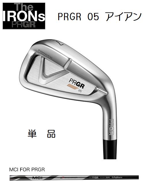 プロギア PRGR 05 アイアン 単品  [MCI FOR PRGR フレックス:SR(M-40)]